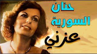 حنان السورية - عزني