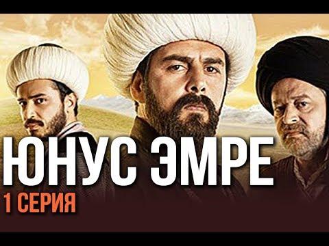 "НОВИНКА! Сериал ""Юнус Эмре"". 1 серия"
