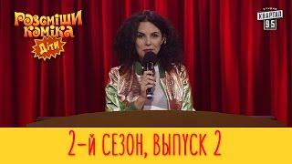 Рассмеши Комика Дети 2017 - 2 сезон, Выпуск #2