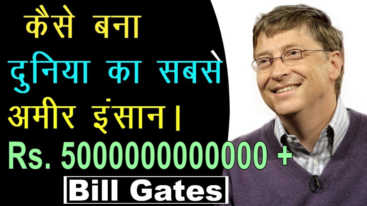 BILL GATES BIOGRAPHY IN HINDI | BILL GATES LIFE HISTORY