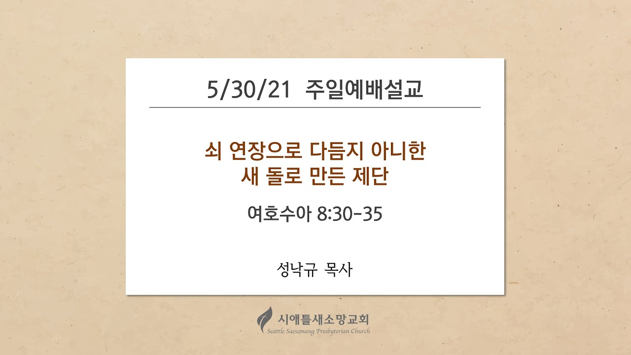 """<5/30/21 주일설교> """"쇠 연장으로 다듬지 아니한 새 돌로 만든 제단"""""""