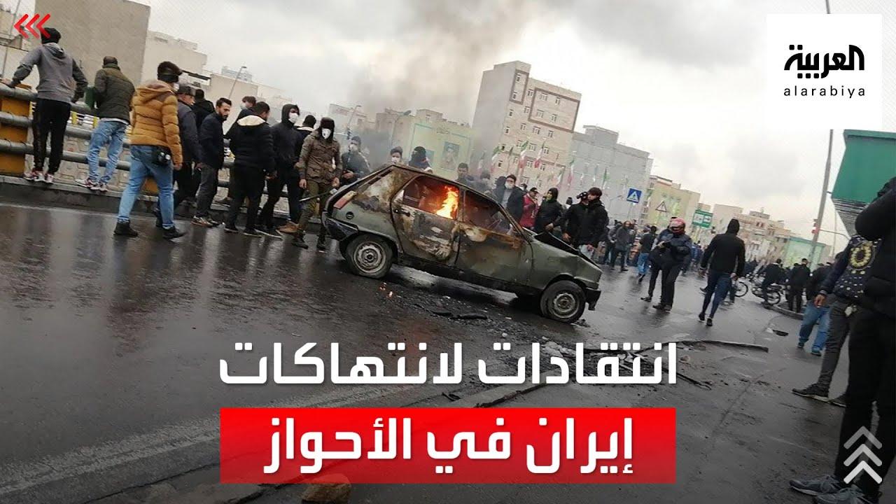 الأمم المتحدة تتهم إيران بمحاولة سحق الاحتجاجات في الأحواز  - 08:54-2021 / 7 / 24