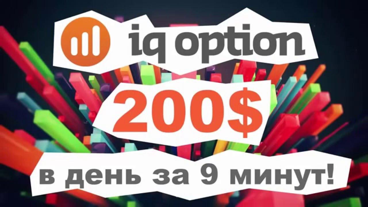 IQ Option! 210$ за 9 Минут Торговли! | Бинарные Опционы Возврат Процентов