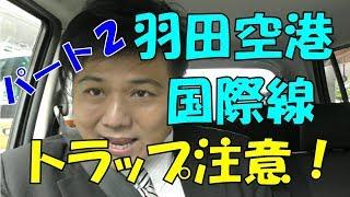 タクシー転職 羽田空港パート2 国際線の行き方! トラップがあるので注意!