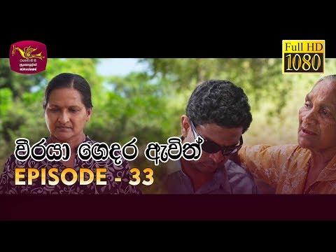 Weeraya Gedara Awith | වීරයා ගෙදර ඇවිත් | Episode - 33 | 2019-05-19 | Rupavahini TeleDrama
