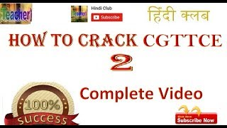 Jharkhand TGT - How TO Crack 2 CGTTCE Club Jharkhand  ✔✔