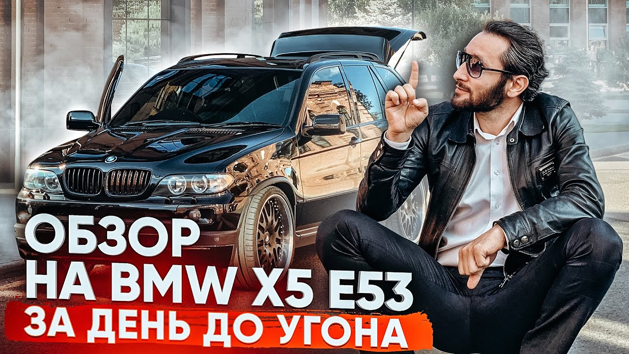 ОБЗОР на BMW X5 e53 Наримана. Тюнинг и подготовка к зарубе. Угнали легенду?