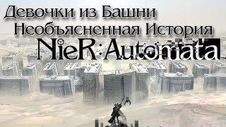 Девочки из Башни - Необъясненная История NieR: Automata