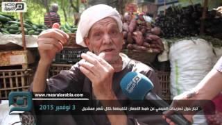 مصر العربية | تجار حول تصريحات السيسي عن ضبط الاسعار: تخفيضها خلال شهر مستحيل