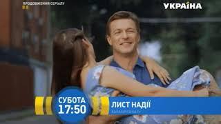 Анонс сериала Письмо Надежды в суботу в 17:50 на канале Украина