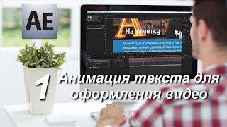 Анимация текста в After Effects для оформления видео, создание анимированной графики - урок №1