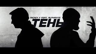 Rickey F & Alphavite - Тень
