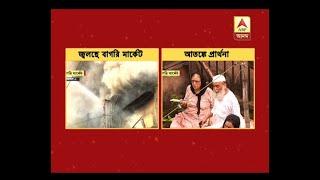 Bagri Market is still on fire