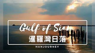 暹羅灣最美日落點—Gulf of Siam|泰國北欖府|Thailand|瑪 ...
