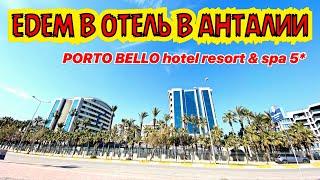 ЕДЕМ В ОТЕЛЬ 5 В АНТАЛИИ PORTO BELLO HOTEL RESORT SPA 5