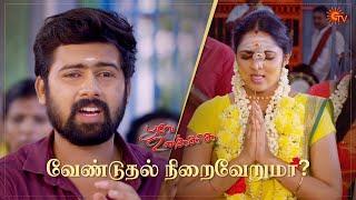 Poove Unakkaga | Special Episode Part - 2 | Ep.79 & 80 | 17 Nov 2020 | Sun TV | Tamil Serial