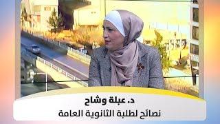 د. عبلة وشاح - نصائح لطلبة الثانوية العامة