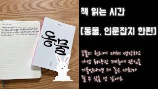 책 읽는 시간 [동물, 인문잡지 한편]