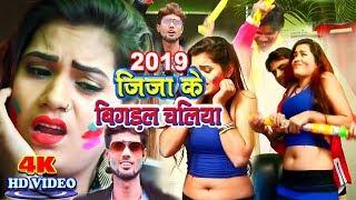 2019 Bhojpuri Holi Song जीजा के बिगड़ल चलीया Jija Ke Bigral Chaliya Sunny Sajan Bhojpuri DJ Song