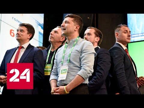 В партии Зеленского