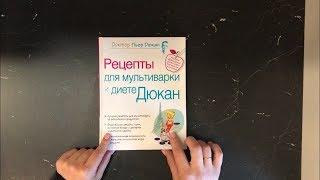 Книга Дюкана / Дюкан /диета /рецепт /мое мнение /рецепты дюкана
