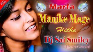 Manike Mage Hithe   Manike Trending Dj Song   Marfa Dj songs   Dj songs Telugu   Telugu Dj songs
