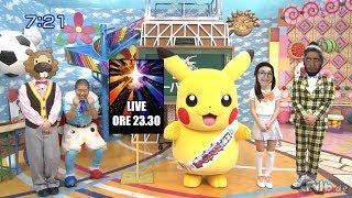Annunci Pokémon Ultrasole e Ultraluna del 05/10 - Live con Cydonia!