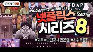 [넷플릭스 드라마기대작] 정유미 유아인 이정재 박정민 …