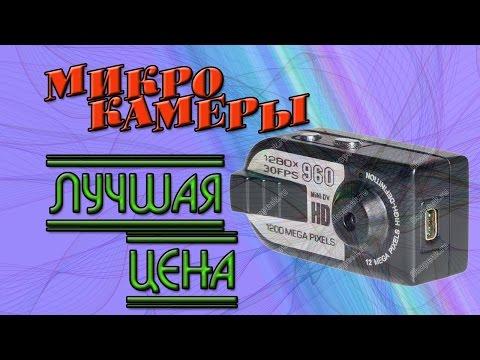 Беспроводная мини камера wifi ip - заказать и купить