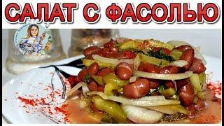 САЛАТ С ФАСОЛЬЮ И ОГУРЦОМ! Быстрый  салат с консервированной фасолью. Простой рецепт салата.