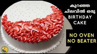 ഓവന ബറററ ഇലലത കറഞഞ ചലവൽ ഒര 1Kg VANILLA CAKE Vanilla cake recipe White forestE#262
