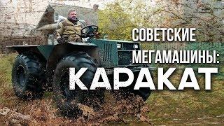 Каракат – Русские Самодельные  Мега Машины   Снегоболотоход На Колесах   Pro Автомобили