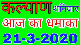 KALYAN MATKA 21/3/2020 | आज का धमाका | Luck satta matka trick | Sattamatka | Kalyan | कल्याण