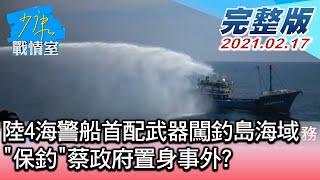 【完整版中集】陸4海警船首配武器闖釣島海域