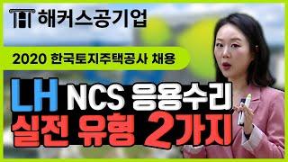 LH 한국토지주택공사 채용|NCS 수리능력 응용수리 실…