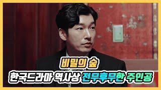 [비밀의숲] 한국드라마 역사상 전무후무한 주인공