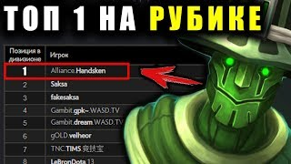 10.000 ММР РУБИК - КАК ЖЕ ОН ХОРОШ! BEST RUBICK SUPPORT DOTA 2