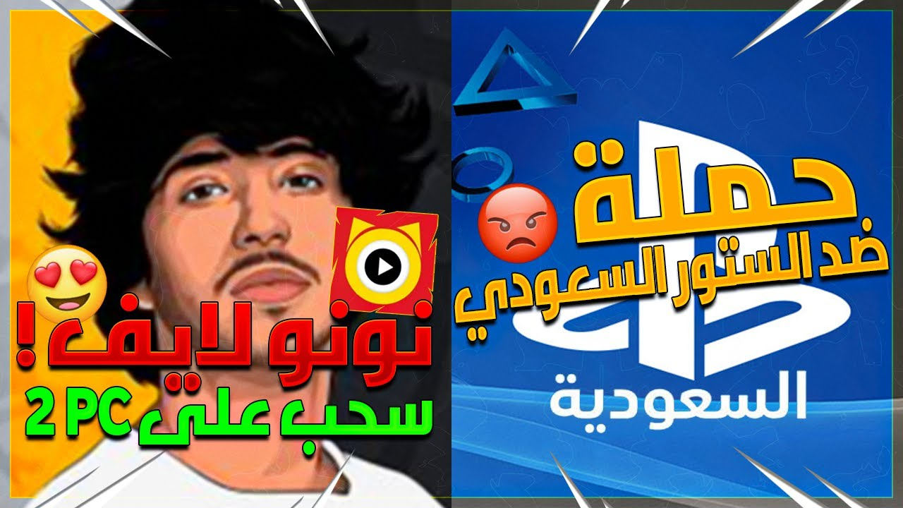 حملة ضد الستور السعودي 😡   مودي الاسمر ينتقل لنونو لايف 😍   تسريبات فورت نايت 🔥