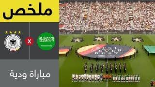 ملخص مباراة ألمانيا والسعودية - مباراة ودية