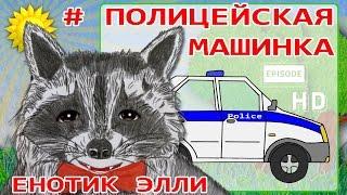 Полицейскя машинка. Енотик Элли.