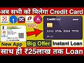 How to Get Credit Card apply Online Instantly | Get upto ₹25 lakh instant personal loan online&Offer