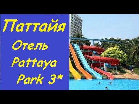 Тайланд. Обзор отеля PATTAYA PARK BEACH RESORT 3* | Отель Паттайя Парк 3*