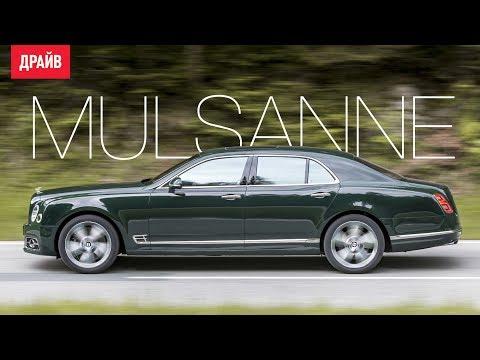 Bentley Mulsanne тест драйв с Рустамом Акиниязовым