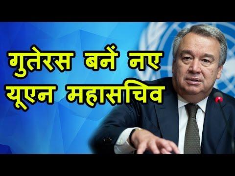 Antonio Guterres बनें United Nation के नए Secretary-General, Ban Ki Moon की लेंगे जगह