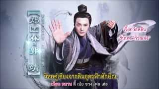 """[ThaiSub+Lyrics] 问世间 """"ถามไถ่ทั่วโลกหล้า""""+ แนะนำนักแสดงมังกรหยก 2014"""