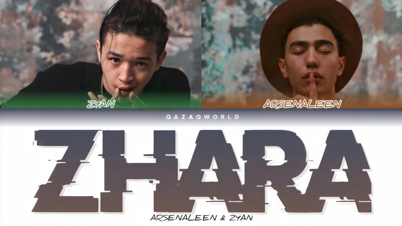 Download ARSENALEEN & ZYAN - ZHARA [сөзі, текст+latyn lyrics] КАРАОКЕ!
