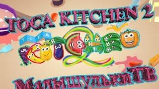 КУХНЯ готовим вкусняшки и кормим наших гостей Мультик игра Toca kitchen 2