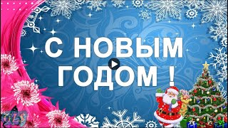 С НОВЫМ ГОДОМ Красивое видео поздравление Веселые Новогодние песни Музыкальные Видео открытки