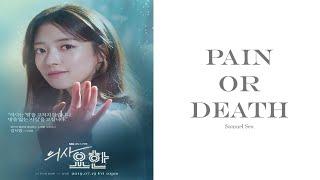 Pain or Death - Samuel Seo (서사무엘) Doctor John OST Part 4 Lyrics