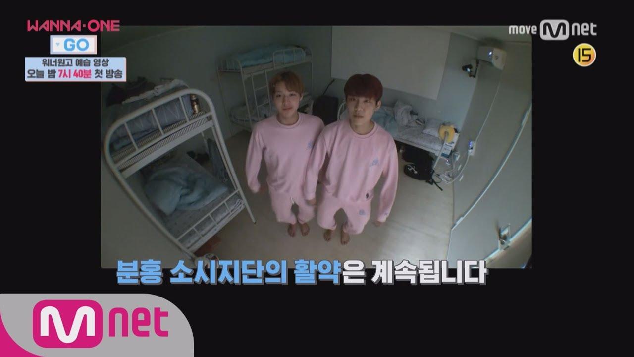 Wanna One Go [몸풀기] 분홍 소시지단 사건의 전말ㅣ오늘 밤  7시 40분 첫.방.송 170803 EP.1